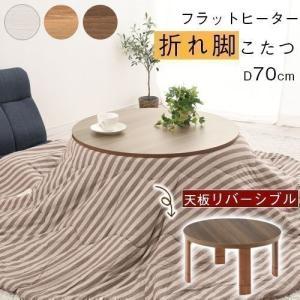 こたつ こたつテーブル 机 テーブル コタツ 火燵 炬燵 フラットヒーター 85 円形|kaguya