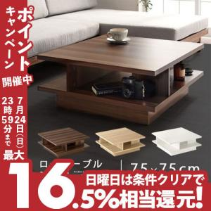 テーブル センターテーブル おしゃれ 木製 ローテーブル モダン アジアン 収納 棚付きテーブル 木製テーブル 机 75cmの画像