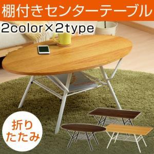 センターテーブル 折りたたみ ローテーブル 収納 棚付き テーブル 天然木 ちゃぶ台|kaguya