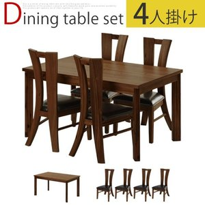 天然木 ダイニングテーブル セット 約 135×80cm チェア4脚 4人掛け 長方形 椅子 5点セット ハイテーブル 木目 リビング おしゃれ|kaguya