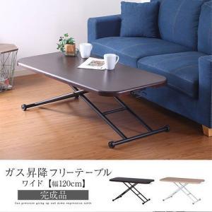 昇降式テーブル おしゃれ ガス圧 大きめ 幅120 センターテーブル 木製 昇降 キャスター付き リ...