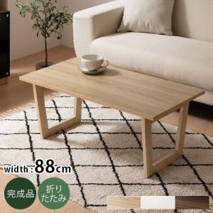 センターテーブル 座卓 ローテーブル 折りたたみ 折れ脚 省スペース コンパクト収納 木製 完成品 ...