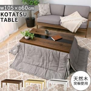 座卓 こたつ センターテーブル コタツテーブル こたつテーブル 電気こたつ 家具調こたつ|kaguya
