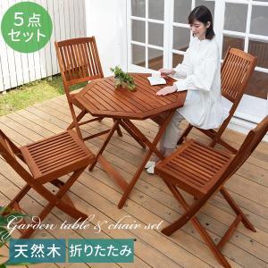 木製ガーデンテーブル チェアー セット 折りたたみ 机 椅子 イス 4脚 屋外用 DIY ガーデニング 天然木 バルコニー 庭 ベランダ アウトドア キャンプ
