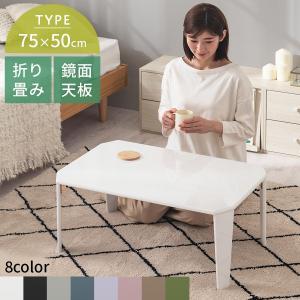 センターテーブル ローテーブル ローデスク 折りたたみ リビングテーブル おしゃれ 鏡面加工 机 長方形 省スペース コンパクト リビング ミニテーブル|kaguya