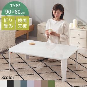 センターテーブル ローテーブル ローデスク 折りたたみ リビング おしゃれ 鏡面加工 机 長方形 省スペース コンパクト リビング フラットテーブル 幅|kaguya