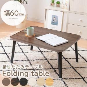 折りたたみ テーブル ローテーブル 折畳み 折り畳み式テーブル 四角型 長方形 子供 キッズ 大人 机 つくえ 折りたたみテーブル 木製 幅60cm 座卓 ミニテーブルの写真