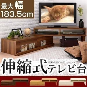 テレビ台 おしゃれ ローボード コーナー 収納 テレビボード テレビラック 引き出し 伸縮テレビ台 木製 32 42型の画像