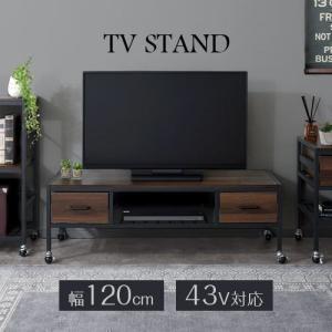 テレビ台 ローボード 120cm 引き出し 収納 木製 TV台 キャスター付き TVボード 32型 46型 対応 西海岸 おしゃれ|kaguya