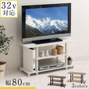 テレビ台 おしゃれ テレビボード TV台 TVボード ローボード 収納 ロータイプ マルチラック ディスプレイラック 木製 32インチ対応 幅80cmの写真
