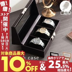 腕時計ケース ウォッチケース コレクションケース コレクションボックス 時計ボックス 鍵付き 収納 ...