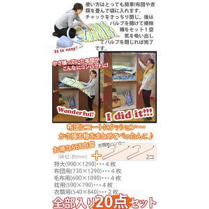 布団圧縮袋 セット 20点|kaguya|03