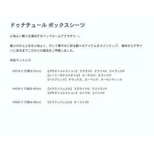 ボックスシーツ Sealy(シーリーベッド) ドゥナチュール (厚さ48cmタイプ, ダブルサイズ)【全国送料無料】 kaguyasan 02