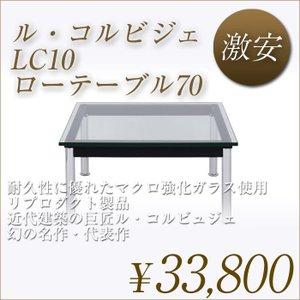 ル・コルビジェ LC10 ローテーブル70|kaguyatai