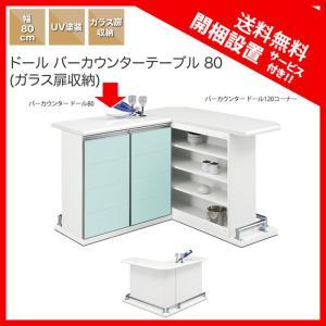 バーカウンター バーカウンターテーブル 完成品 幅80cm 好きにも人気|kaguyatai