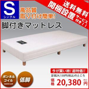 脚付きマットレス シングル ボンネルコイル 低脚 ホワイト 白 脚付きベッド 脚つきマットレスベッド 脚付マット 脚付ベッド 脚付マットレス|kaguyatai