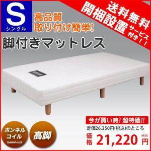 脚付きマットレス シングル ボンネルコイル 高脚 ホワイト 白 脚付きベッド 脚つきマットレスベッド 脚付マット 脚付ベッド 脚付マットレス|kaguyatai