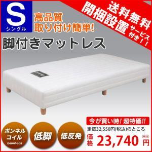 脚付きマットレス シングル ボンネルコイル 低脚 低反発 ホワイト 白 脚付きベッド 脚つきマットレスベッド 脚付マット 脚付ベッド 脚付マットレス|kaguyatai