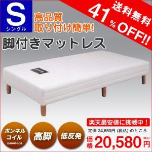 脚付きマットレス シングル ボンネルコイル 高脚 低反発 ホワイト 白 脚付きベッド 脚つきマットレスベッド 脚付マット 脚付ベッド 脚付マットレス|kaguyatai