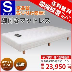 脚付きマットレス シングル ポケットコイル 低脚 ホワイト 白 脚付きベッド 脚つきマットレスベッド 脚付マット 脚付ベッド 脚付マットレス|kaguyatai