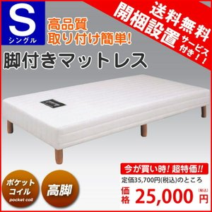 脚付きマットレス シングル ポケットコイル 高脚 ホワイト 白 脚付きベッド 脚つきマットレスベッド 脚付マット 脚付ベッド 脚付マットレス|kaguyatai