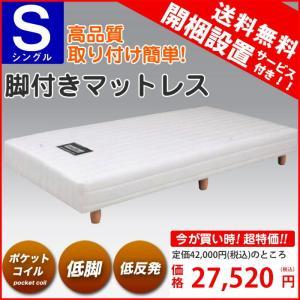 脚付きマットレス シングル ポケットコイル 低脚 低反発 ホワイト 白 脚付きベッド 脚つきマットレスベッド 脚付マット 脚付ベッド 脚付マットレス|kaguyatai