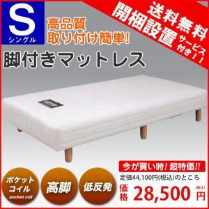 脚付きマットレス シングル ポケットコイル 高脚 低反発 ホワイト 白 脚付きベッド 脚つきマットレスベッド 脚付マット 脚付ベッド 脚付マットレス|kaguyatai