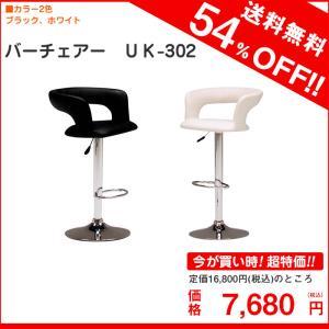 カウンターチェア カウンターチェアー バーチェア 昇降 高さ 調節可 メッキ仕上げ 背もたれ付き 背もたれ付 ハイタイプ 激安/カウンターチェアー バーチェアー|kaguyatai