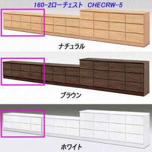 スタイリッシュチェスト。箱組ロッキングのため、丈夫さが増した傷みにくい造り。スライドレール付、高さ・幅ともに使いやすいサイズ。|kaguyatai