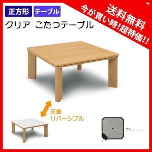 こたつテーブル こたつ机 一人用こたつ 天板 フラットヒーター 正方形 75 好きにも人気 kaguyatai