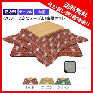 こたつセット こたつ布団セット 一人用こたつ 天板 フラットヒーター 正方形 75 好きにも人気|kaguyatai