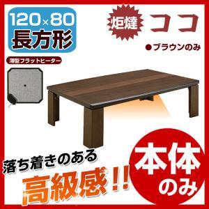 こたつテーブル こたつ机 長方形 120 天板 フラットヒーター 好きにも人気 kaguyatai