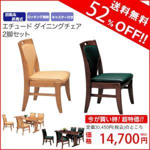 ダイニングチェア 完成品 木製 ダイニングチェアー 激安セール アウトレット価格 家具 通販 人気ランキング kaguyatai