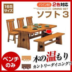 ダイニングベンチ ダイニングチェア ベンチ 木製 カントリー調 木製ベンチ 食卓ベンチ 2人掛け用 ベンチチェア ベンチチェアー 天然木 パイン材|kaguyatai