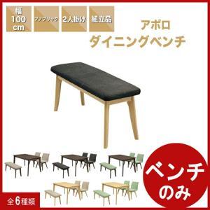 単品 ダイニングベンチ ダイニングチェア ダイニング ベンチ 木製 ファブリック クッション 2人掛け 100/食卓ベンチ 木製ベンチ ベンチチェア ベンチチェアー|kaguyatai