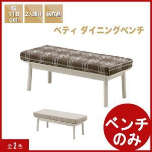 ダイニングチェア ベンチ ダイニングベンチ 幅110cm ホワイト 白 チェック柄 おしゃれ 人気 アウトレット セール|kaguyatai