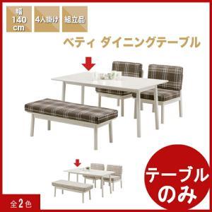 ダイニングテーブル 食卓テーブル カフェテーブル ホワイト ...