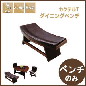 単品 ダイニングベンチ ダイニングチェア ダイニング ベンチ 木製 レザー クッション 2人掛け 130/食卓ベンチ 木製ベンチ ベンチチェア ベンチチェアー|kaguyatai