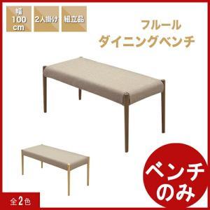 単品 ダイニングベンチ ダイニングチェア ダイニング ベンチ 木製 北欧 ファブリック 2人掛け 100/食卓ベンチ 木製ベンチ ベンチチェア ベンチチェアー|kaguyatai