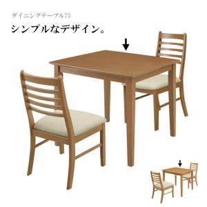単品 ダイニングテーブル 75 食卓テーブル ダイニングテーブルのみ 幅