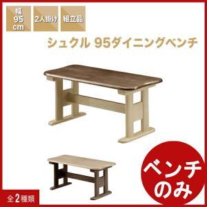 単品 ダイニングベンチ ダイニングチェア 食卓ベンチ ダイニング ベンチ 木製ベンチ ベンチチェア ベンチチェアー リビング 待合室 木製 95 北欧 シンプル|kaguyatai