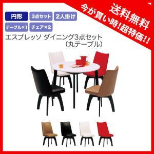 ダイニングテーブルセット 3点セット ホワイト 白 2人掛け 2人用 丸テーブル 幅100cm カリモク 激安セール アウトレット 半額SALE 家具 通販|kaguyatai