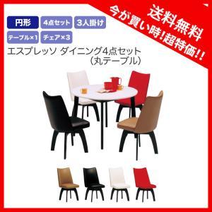 ダイニングテーブルセット 4点セット ホワイト 白 3人掛け 3人用 丸テーブル 無垢 幅100cm 激安セール アウトレット 半額SALE 家具|kaguyatai