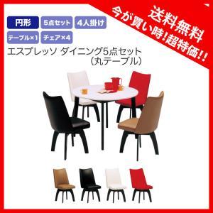 ダイニングテーブルセット 5点セット ホワイト 白 4人掛け 4人用 丸テーブル 無垢 幅100cm 激安セール アウトレット 半額SALE 家具|kaguyatai