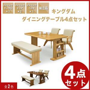 ダイニングテーブルセット ダイニングセット 食卓テーブルセット 4点 4人用 ベンチ 回転椅子 幅150cm アウトレット セール|kaguyatai