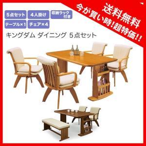 ダイニングテーブルセット ダイニングセット 食卓テーブルセット 5点 4人用 回転椅子 幅150cm アウトレット セール|kaguyatai|02