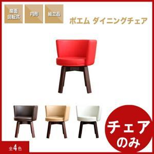 ダイニングチェア ダイニングチェアー 回転椅子 回転イス カフェチェア おしゃれ 人気|kaguyatai
