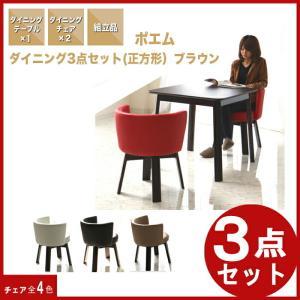 ダイニングテーブルセット ダイニングセット 3点セット 2人用 カフェテーブルセット 回転椅子 正方形 幅80cm おしゃれ 北欧 人気 アウトレット セール|kaguyatai