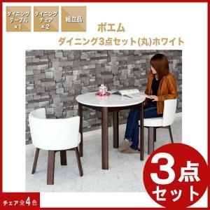 ダイニングテーブルセット ダイニングセット 3点セット 2人用 カフェテーブルセット 回転椅子 丸 幅80cm おしゃれ 北欧 人気 アウトレット セール|kaguyatai