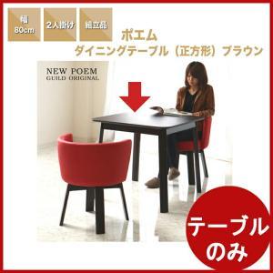 ダイニングテーブル カフェテーブル コンパクト 一人暮らし 2人用 幅80cm 正方形 ブラウン 単品 アウトレット 好きに kaguyatai
